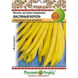 Семена. Фасоль спаржевая Масляный Король, кустовая (вес 30 г)