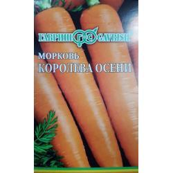 Семена. Морковь на ленте Королева осени (8 м)