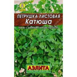 Семена. Петрушка листовая Катюша (вес 2 г)