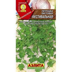 Семена. Петрушка листовая Фестивальная (вес 2 г)