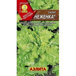 Семена. Салат листовой Неженка (вес 0,5 г)