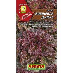 Семена. Салат Вишневая дымка, листовой (вес 0,5 г)