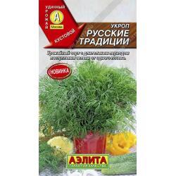 Семена. Укроп Русские традиции (вес 3 г)