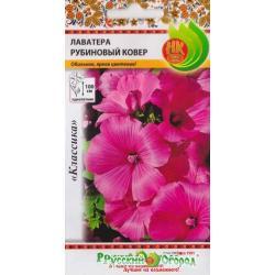 Семена. Цветы. Лаватера Рубиновый ковер (вес 0,3 г)