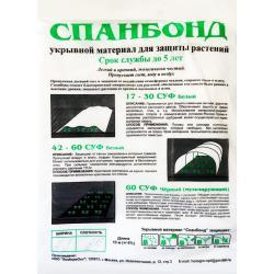 Укрывной материал Спанбонд СУФ 30 г/кв.м (1,6x5 м)
