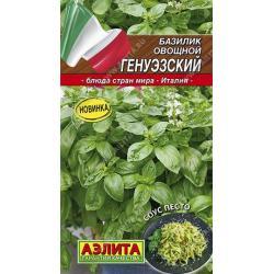 Семена. Базилик овощной Генуэзский (вес 0,3 г)