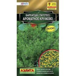Семена. Бархатцы Ароматное кружево (5 штук)