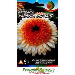 Семена. Цветы. Календула Каблуна Эприкот (0,5 г)